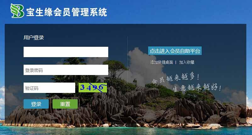 江西寶生緣成功簽約智絡連鎖會員管理軟件